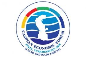 Первый Каспийский экономический форум пройдет в Туркменистане