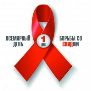 Информационная акция: Всемирный день борьбы со СПИДом