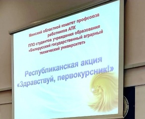 Стипендии Минского обкома профсоюза работников АПК