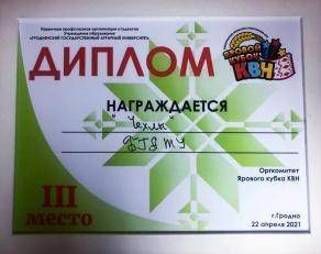 Открытый Кубок КВН среди команд аграрных учреждений высшего образования «Яровой кубок»