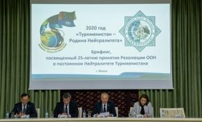 Брифинг, посвященный 25-летию Постоянного Нейтралитета Туркменистана