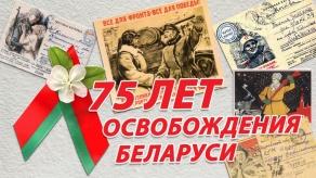 Конкурс к 75-летию освобождения Беларуси