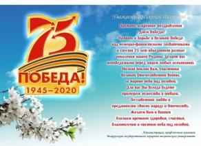 Беларусь помнит! БГАТУ помнит!
