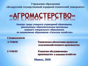 Подведение итогов «Агромастерство» конкурса среди учащихся учреждений образования