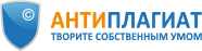 Вебинары компании «Антиплагиат» в ноябре