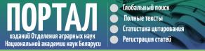 Приглашаем ознакомиться с новым информационным ресурсом БелСХБ