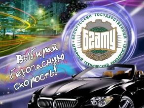 Единый день безопасности дорожного движения «Выбирай безопасную скорость!»