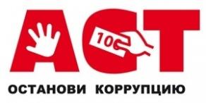 """Информационная акция """"Стоп коррупция"""""""