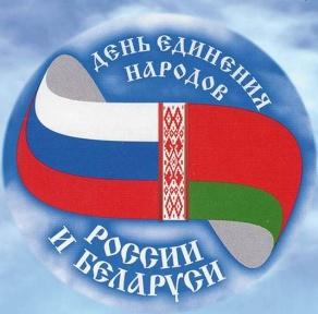 2 апреля - День единения народов Беларуси и России
