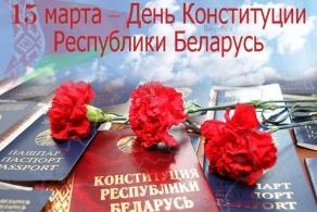 """Информационная акция """"Мы - граждане Беларуси"""""""