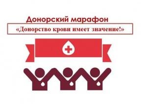 Донорский марафон «Донорство крови имеет значение!»