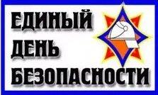 Информационная акция «Единый день безопасности»