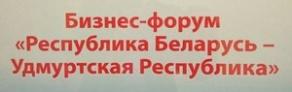 """БГАТУ принял участие в Бизнес-форуме """"Республика Беларусь – Удмурдская Республика"""""""
