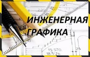 Олимпиада по дисциплине «Начертательная геометрия и инженерная графика»