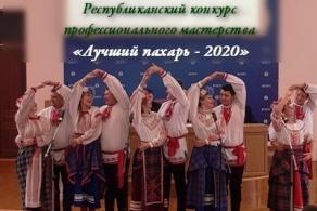 """Республиканский конкурс """"Лучший пахарь 2020"""""""