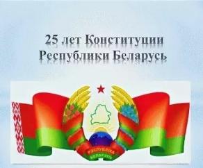 """Информационная акция """"25-лет Конституции Республики Беларусь"""""""