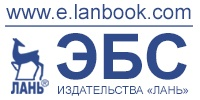 Тестовый доступ к издательским коллекциям ЭБС «Лань»