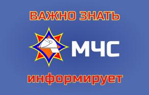 "Информационная акция ""МЧС Беларуси напоминает!"""