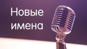 Смотр-конкурс «Новые имена – 2018»