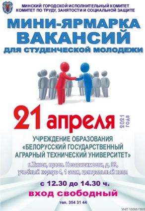 Мини - ярмарка вакансий для студентов
