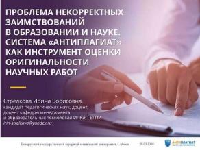 "Итоги семинара по системе ""Антиплагиат"""