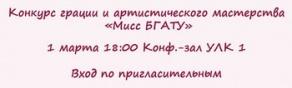 """Конкурс грации и артистического мастерства """"Мисс БГАТУ"""""""