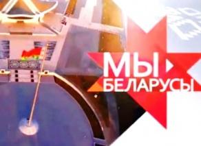 Республиканская АРТ-инициатива «Беларусы Мы»