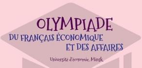 Первый этап межвузовской олимпиады по деловому французскому языку