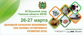 БГАТУ принял участие в VI Сельском сходе Томской области