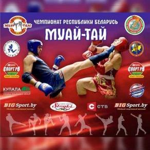 Чемпионат РБ по таиландскому боксу