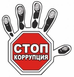 Информационная акция «Стоп коррупция»