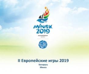 Волонтёрство. II Европейские игры