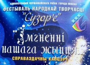 """Республиканский фестиваль народного творчества """"Сузорье"""""""