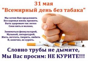 """Информационная акция """"Всемирный день без табака"""""""