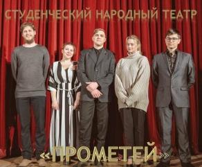 """Студенческий театр """"Прометей"""" подтвердил звание """"Народный"""""""
