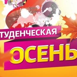 """""""Студенческая осень 2018"""""""