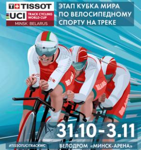 Tissot UCI I этап Кубка мира по велоспорту на треке