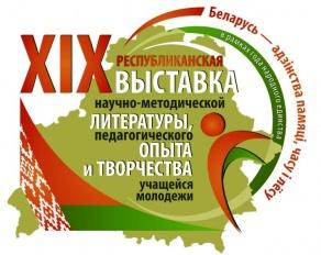 XIX республиканская выставка научно-методической литературы, педагогического опыта и творчества учащейся молодежи