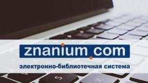 Тестовый доступ к ЭБС Znanium.com издательства «ИНФРА-М»