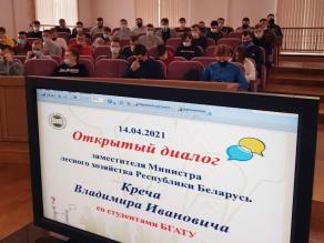 Открытый диалог с заместителем Министра лесного хозяйства Республики Беларусь
