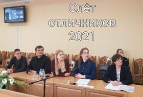 Слёт отличников 2021