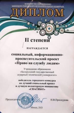 """Городской конкурс Премия """"СПАСИБО!"""""""