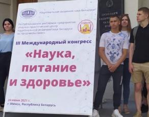 """III Международный конгресс """"Наука, питание и здоровье"""""""