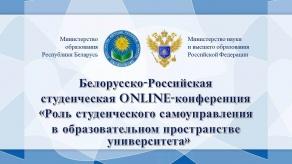 Белорусско-Российская студенческая online-конференция