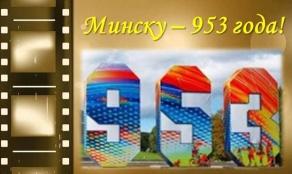 Минску 953 года