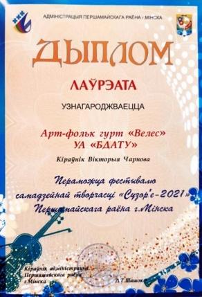 «Беларусь помнит!»