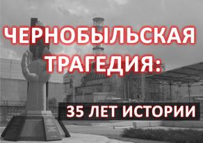 Библиотека к 35-летию Чернобыльской трагедии