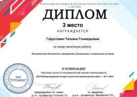 Заседание конкурсной комиссии XXVII Международного конкурса научно-исследовательских работ фонда «РосНаука» (г. Москва)