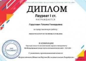 30-й Международный конкурс научно-исследовательских работ