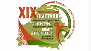 XIX Республиканская выставка